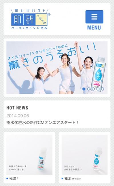 肌研(ハダラボ)® | ロート製薬株式会社