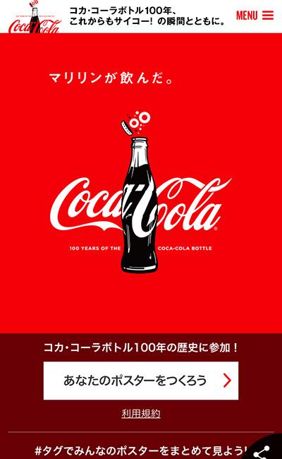 コカ・コーラ(Coca-Cola)