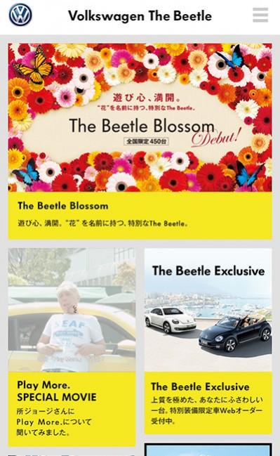 Volkswagen The BeetleのレスポンシブWebデザイン