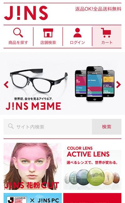 メガネ(眼鏡・めがね) – JINS