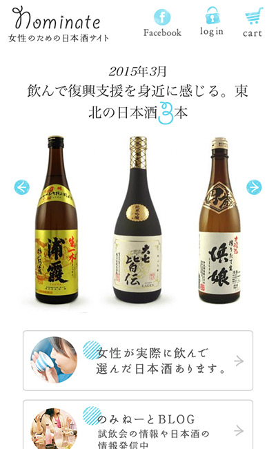 nominate 女性のための日本酒サイト