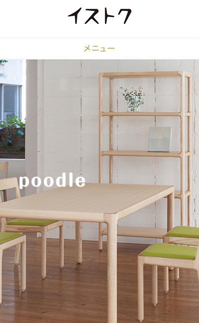 イストク | 椅子徳製作所のレスポンシブWebデザイン