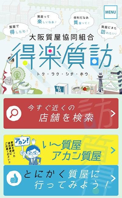得楽質訪(トク・ラク・シチ・ホウ)のレスポンシブWebデザイン