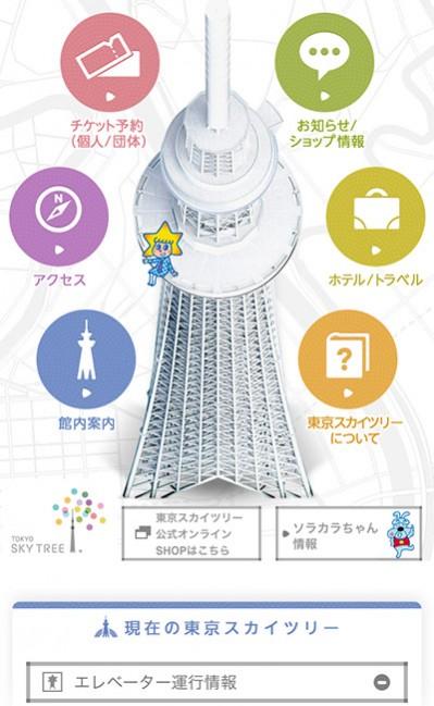 東京スカイツリーのレスポンシブWebデザイン