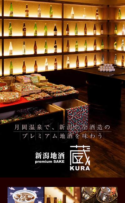 新潟地酒 premium SAKE 蔵