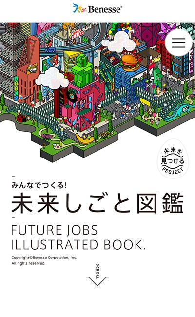 未来しごと図鑑のレスポンシブWebデザイン