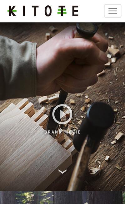 天然木と手仕事の建具『KITOTE』のレスポンシブWebデザイン