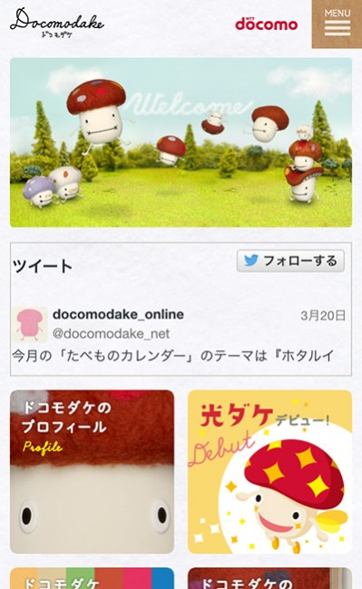 docomodake | NTTドコモ
