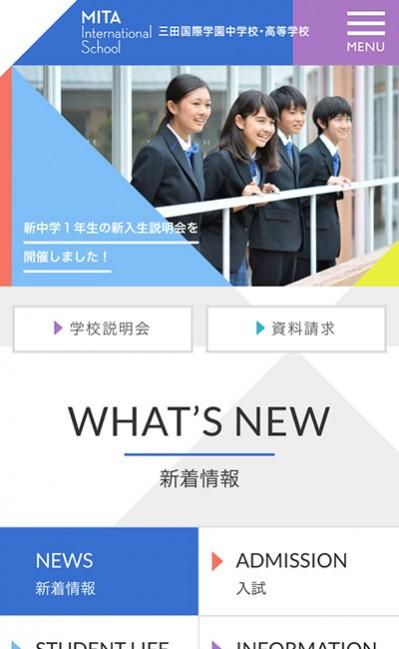 三田国際学園中学校・高等学校