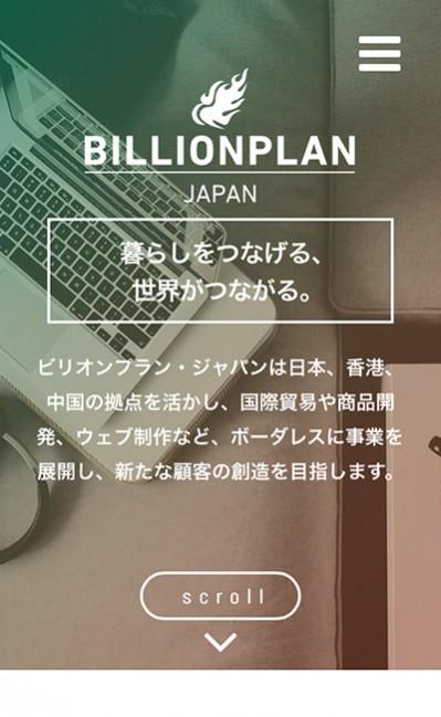 株式会社ビリオンプラン・ジャパン