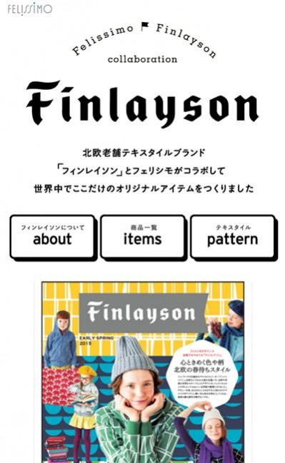 FINLAYSON | フェリシモ