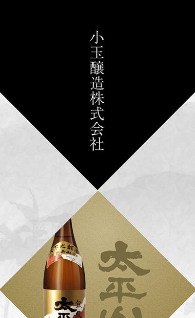 小玉醸造株式会社