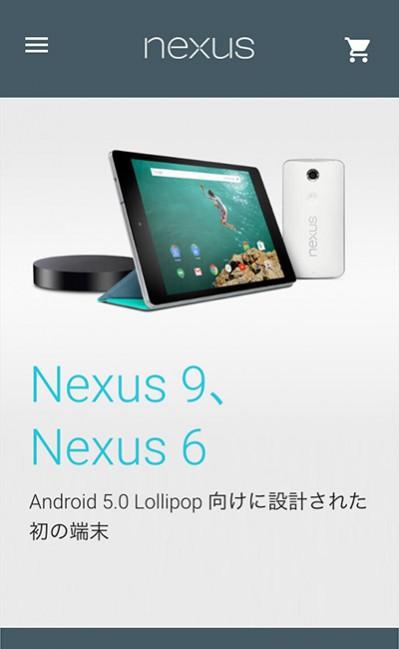 NexusのレスポンシブWebデザイン