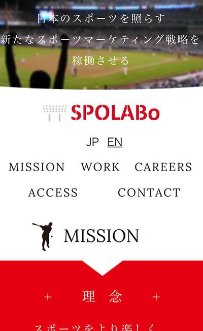 SPOLABo(スポラボ)