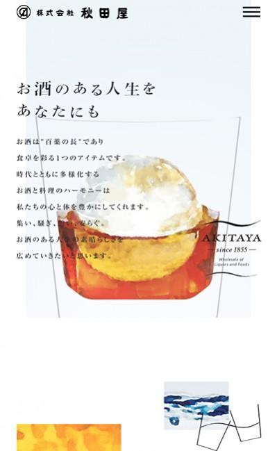 株式会社秋田屋