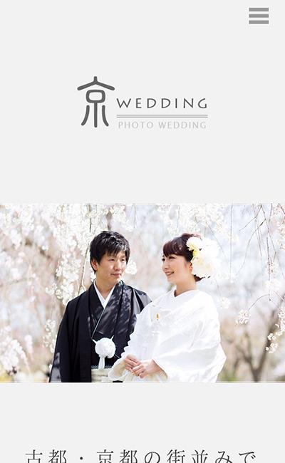京都の和装前撮り【京wedding】
