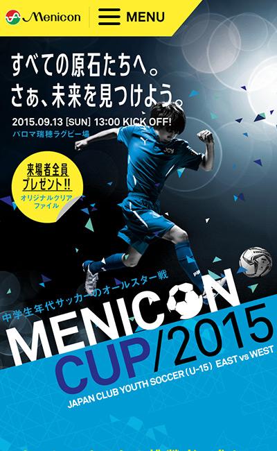 MENICON CUP2015(メニコンカップ)