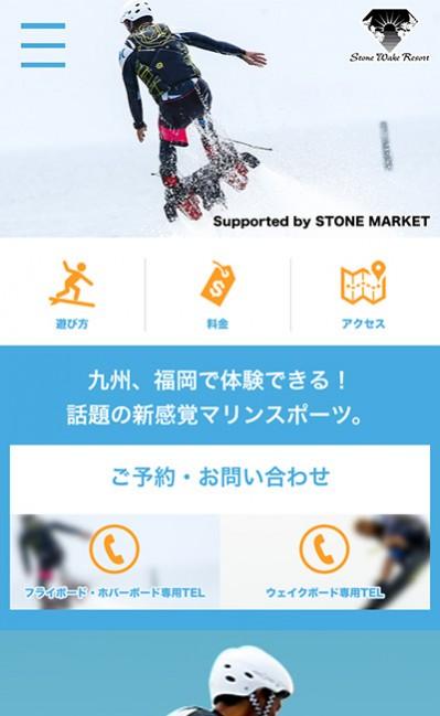 Stone Wake ResortのレスポンシブWebデザイン