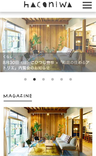 箱庭 haconiwaのレスポンシブWebデザイン