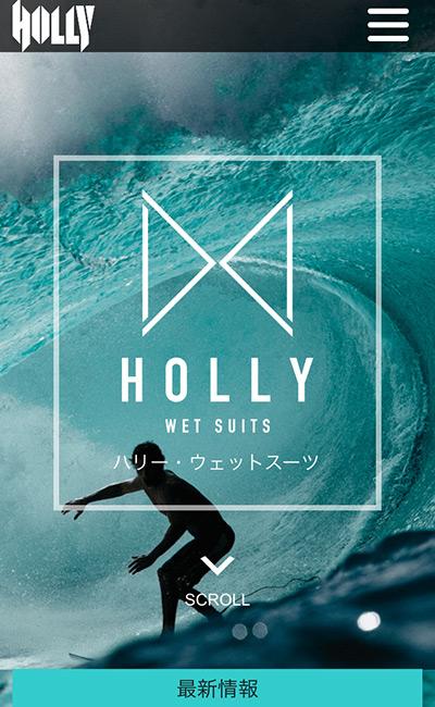 Holly WetsuitsのレスポンシブWebデザイン