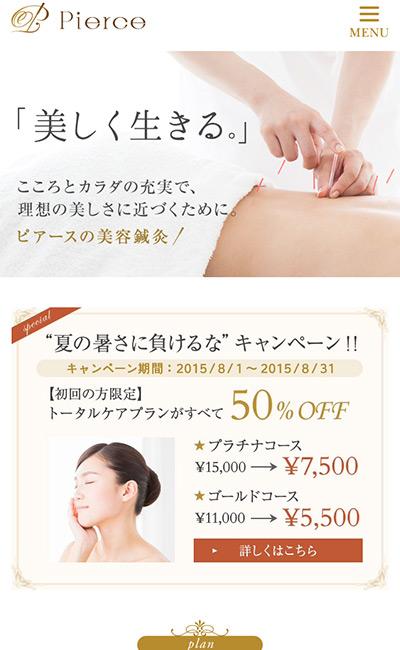 美容鍼灸のピアースのレスポンシブWebデザイン