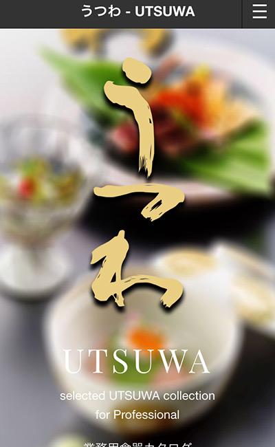 うつわ―業務用食器カタログ