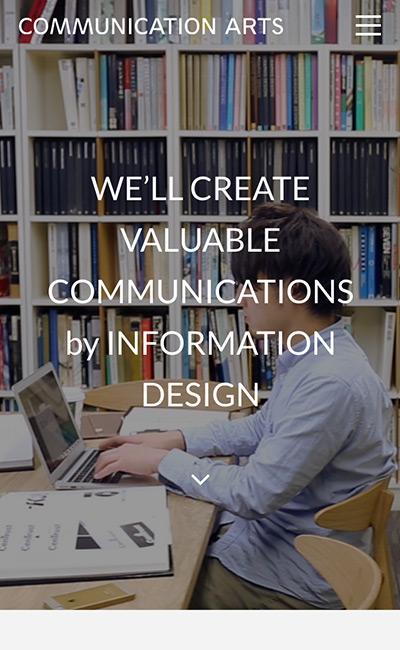コミュニケーションアーツ株式会社のレスポンシブWebデザイン