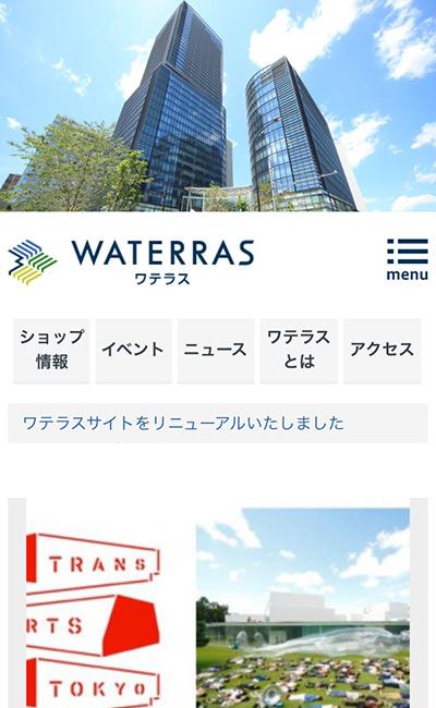 ワテラス – WATERRAS