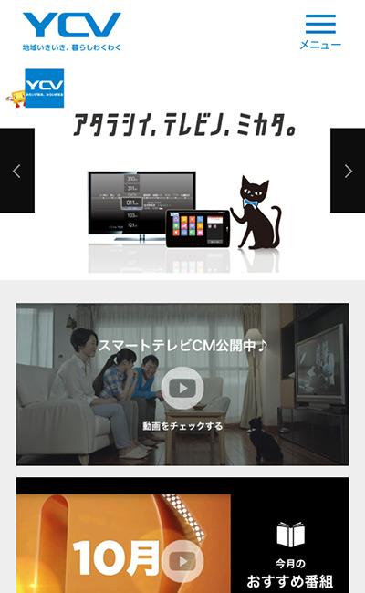 横浜ケーブルビジョン(YCV)