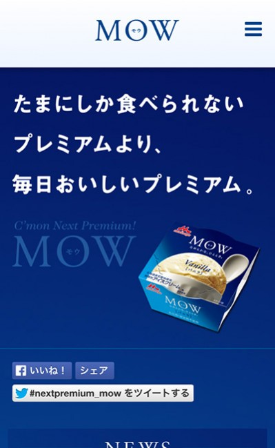 MOW(モウ)アイスクリームのレスポンシブWebデザイン