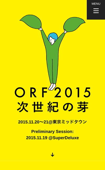 慶應義塾大学SFC研究所 SFC Open Research Forum 2015のレスポンシブWebデザイン