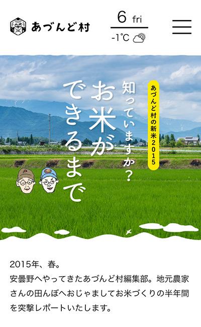 あづんど村のレスポンシブWebデザイン