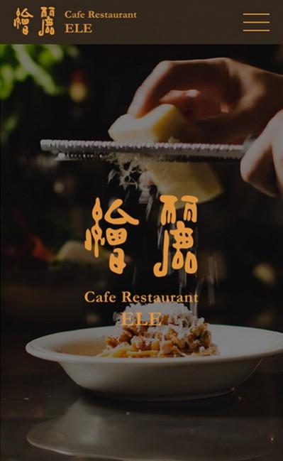 繪麗(えれ) cafe restaurant ELE