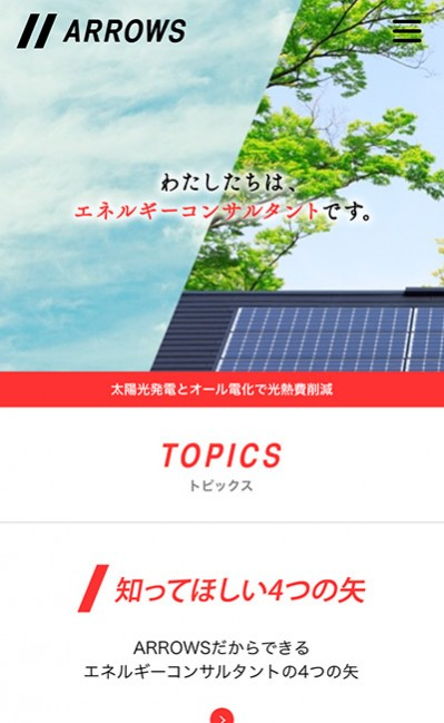 熊本・八代の太陽光発電 ARROWS