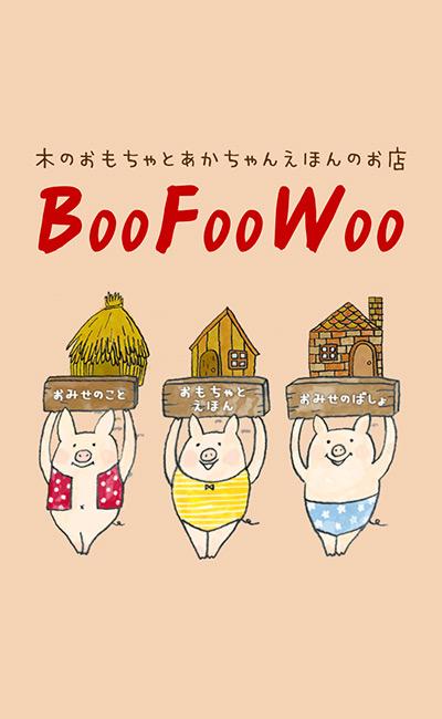 BooFooWoo(ブーフーウー)|木のおもちゃと絵本のお店のレスポンシブWebデザイン