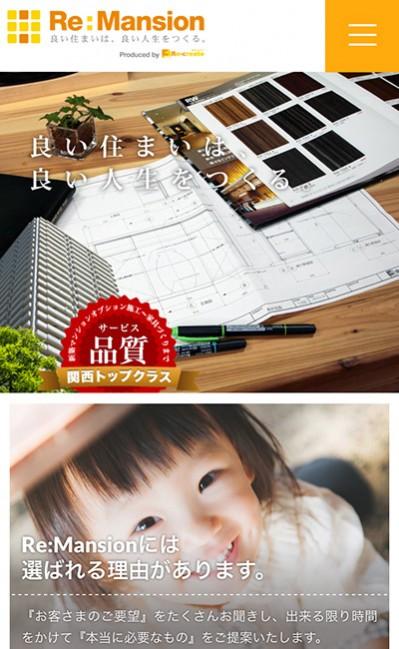 Re:MansionのレスポンシブWebデザイン