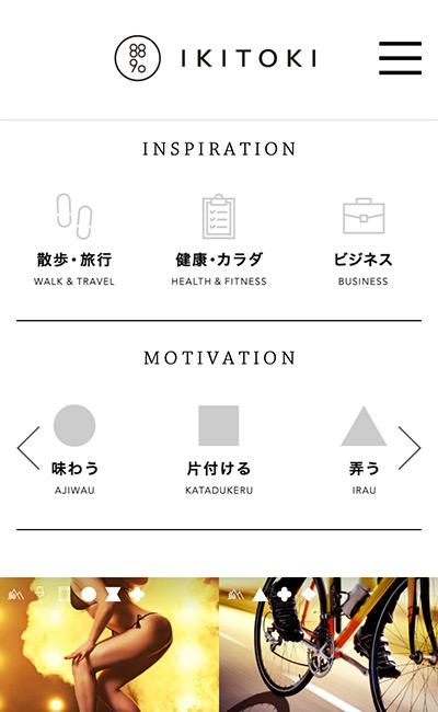 IKITOKIのレスポンシブWebデザイン
