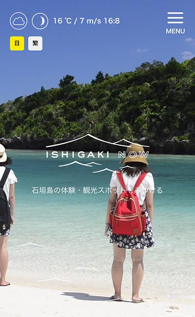 ISHIGAKI NOW – 石垣島らしさを感じる体験・観光スポット情報 –のレスポンシブWebデザイン