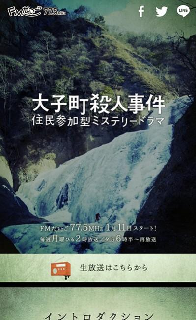 大子町殺人事件│FMだいご 77.5MHzのレスポンシブWebデザイン