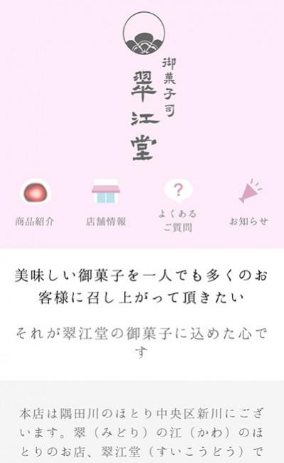 翠江堂のレスポンシブWebデザイン