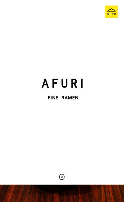 AFURI(阿夫利 あふり)のレスポンシブWebデザイン