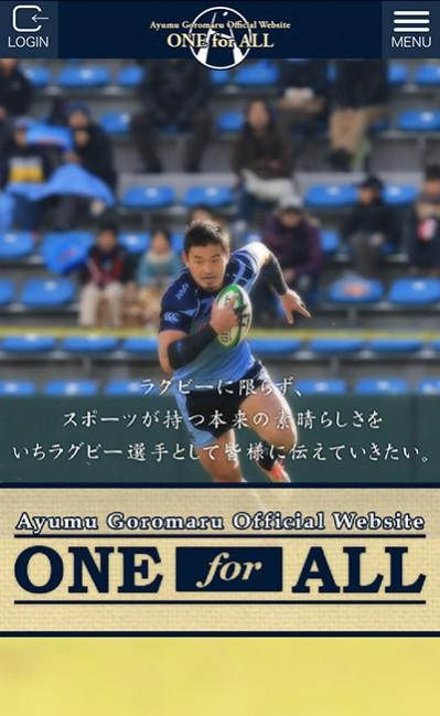五郎丸歩 公式WEBサイト ONEforAll