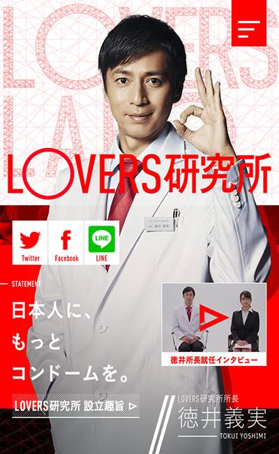 LOVERS研究所 powered by オカモトゼロワン