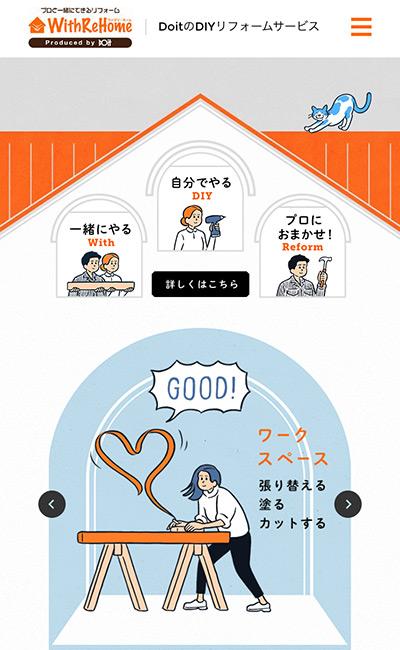 DoitのDIYリフォームサービス【WithReHome】のレスポンシブWebデザイン
