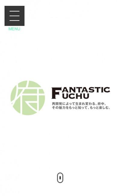 FANTASTIC FUCHU -府中の魅力をもっと知って、もっと楽しむ-