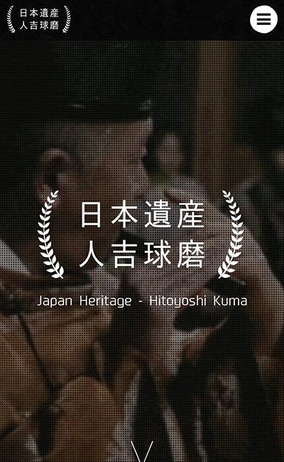 日本遺産人吉球磨