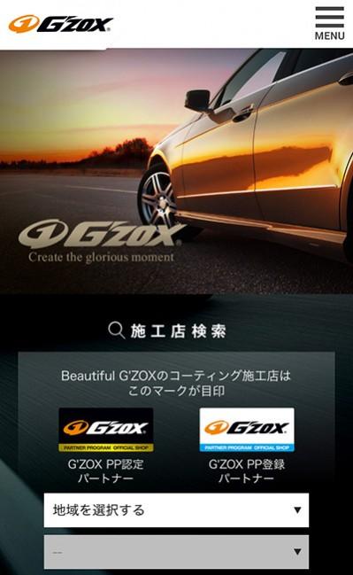 【G'ZOX公式】ガラス系コーティング