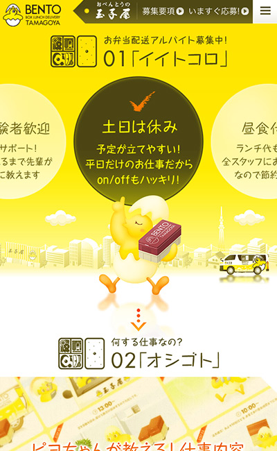おべんとうの「玉子屋」アルバイト募集サイト