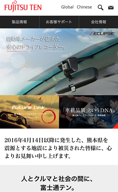 富士通テン – FUJITSU TEN Japan –