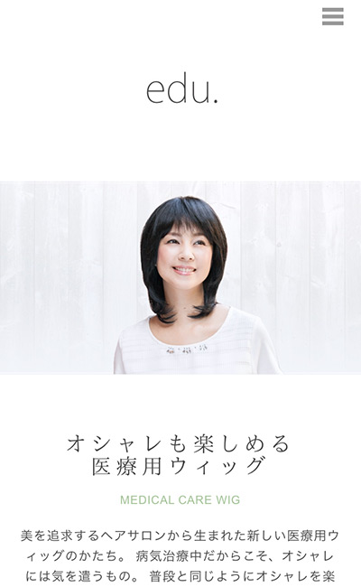 医療用ウィッグ【エデュー】